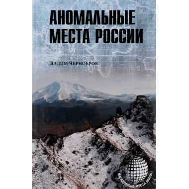 Аномальные места России. Чернобров В.А.