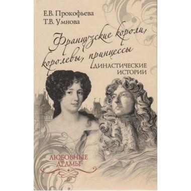 Французские короли, королевы, принцессы. Династические истории. Прокофьева Е.В.