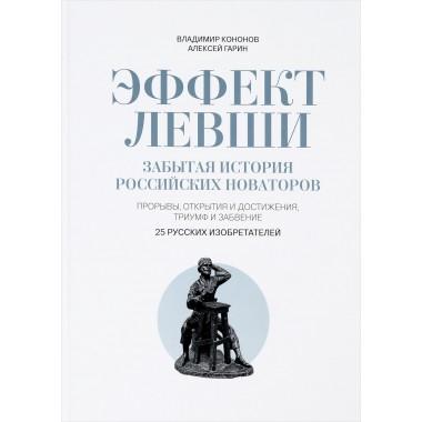 Эффект Левши. Забытая история российских новаторов. Кононов В.М.