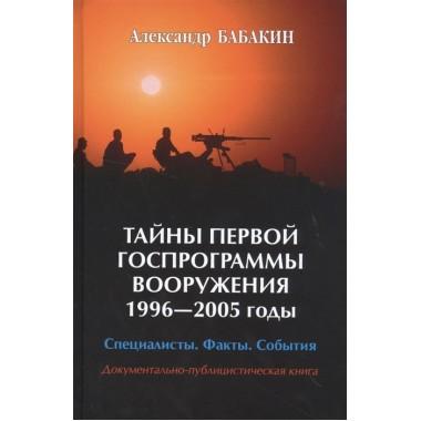 Тайны первой госпрограммы вооружения 1996-2005 годы. Бабакин А.Г.