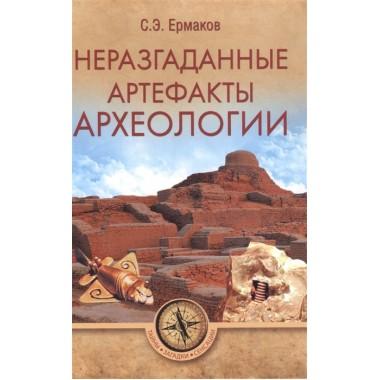 Неразгаданные артефакты архелогии. Ермаков С.Э.