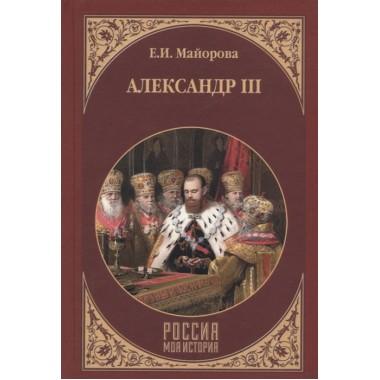 Александр III. Майорова Е.И.