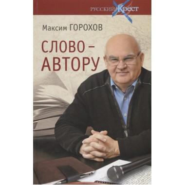 Русский крест. Слово - автору. Как человек становится творцом. Горохов М.Ю.