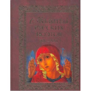 Молитвы русских поэтов XX-XXI. Антология. Калугин В.И.