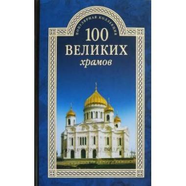 100 великих храмов. Губарева М.В.