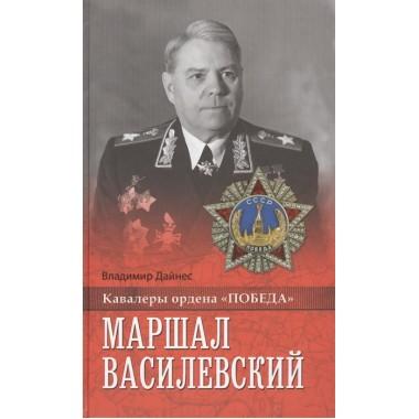 Маршал Василевский. Дайнес В.О.