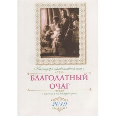 Благодатный очаг. Православный календарь на 2019 г. Солдатенкова О.А.