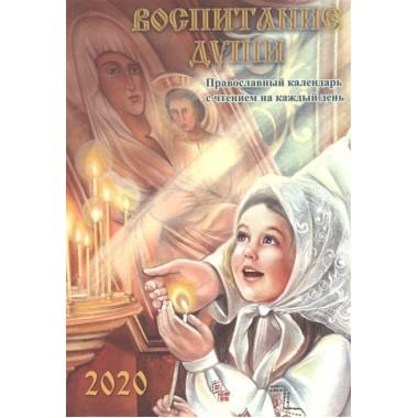 Воспитание души. Православный календарь с чтением на каждый день, 2020 год Давыдова М.А.
