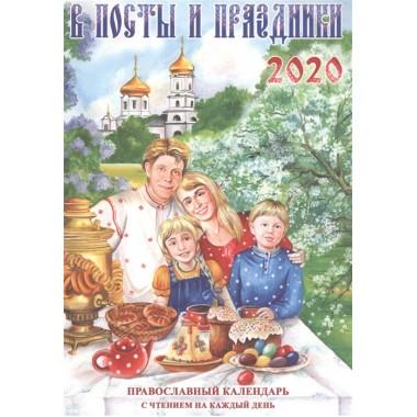 В посты и праздники. Православный календарь с чтением на каждый день, 2020 год Тимошина Т.А.