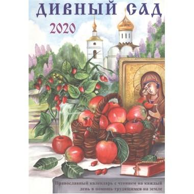 Дивный сад. Православный календарь с чтением на каждый день, 2020 год. Чаплина Н.Е.