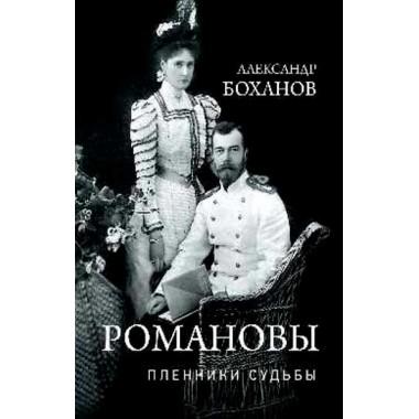 Романовы. Пленники судьбы. Боханов А.Н.
