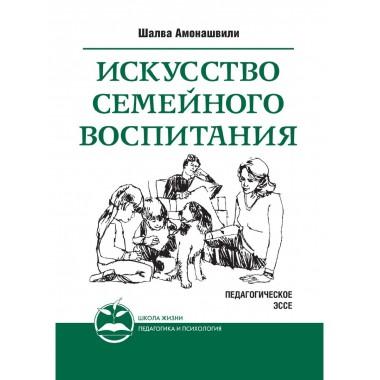 Искусство семейного воспитания. Педагогическое эссе. Амонашвили Ш.А.