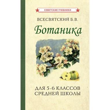 Ботаника. Учебник для 5-6 классов средней школы [1957] Всесвятский Борис Васильевич