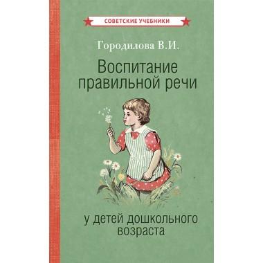 Воспитание правильной речи у детей дошкольного возраста [1952] Городилова Вера Ивановна
