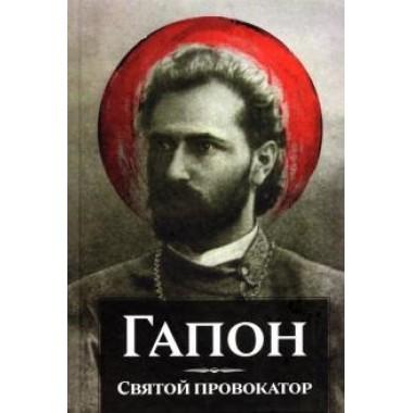 Георгий Аполлонович Гапон. Сборник воспоминаний.