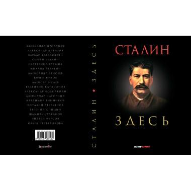 Сталин здесь. Фурсов А., Четверикова О., Катасонов В., Спицын Е.