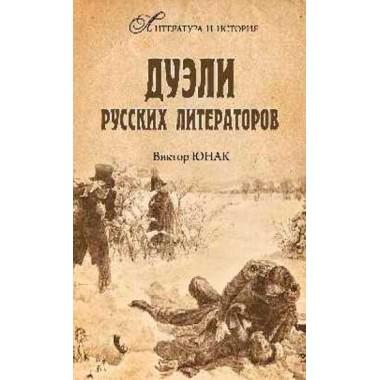 Дуэли русских литераторов. Юнак В.В.