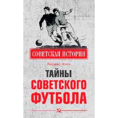 Тайны советского футбола. Малов В.И.
