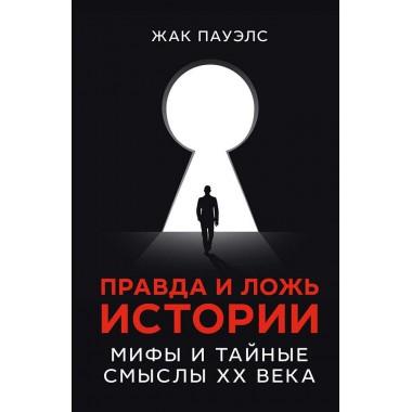 Правда и ложь истории. Мифы и тайные смыслы XX века. Жак Пауэлс