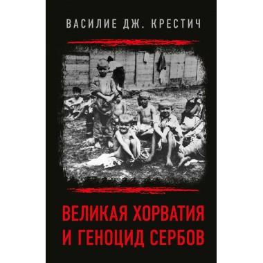 Великая Хорватия и геноцид сербов. Василие Дж. Крестич