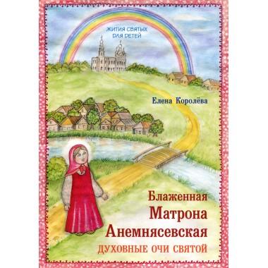 Блаженная Матрона Анемнясевская. Духовные очи святой. Королева Е.А.