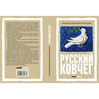 Русский Ковчег. Альтернативная стратегия. В. Аверьянов, М. Калашников, К. Черемных