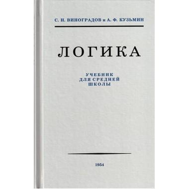Логика для средней школы [1954] Виноградов Сергей Николаевич