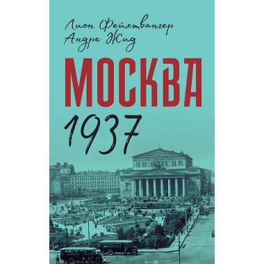 Москва 1937 Лион Фейхтвангер, Андре Жид