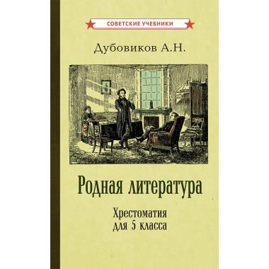 Родная литература. Хрестоматия для 5 класса [1941] Дубовиков Алексей Николаевич