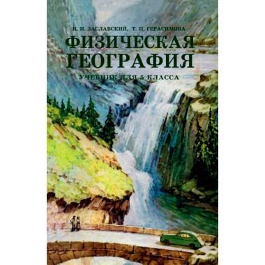 Физическая география. Учебник для 5 класса [1958] Заславский Иосиф Иванович