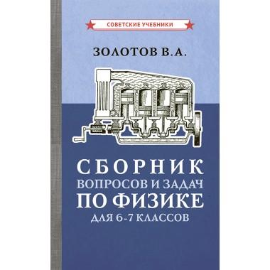 Сборник вопросов и задач по физике для 6-7 классов [1958] Золотов Владимир Александрович