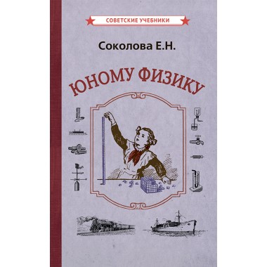 Юному физику [1956] Соколова Евгения Николаевна