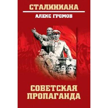 Советская пропаганда. Громов А.Б.
