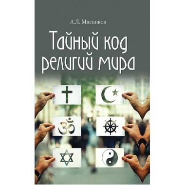 Тайный код религий мира. Мясников А.Л.
