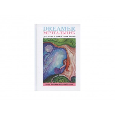 Мечтальник. Дневник воплощения мечты. Второе издание, переработанное и дополненное. В. Аверкиева