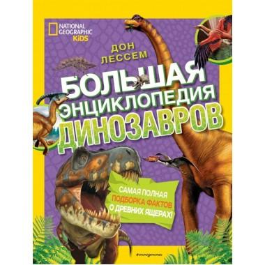 Большая энциклопедия динозавров. Дон Лессем