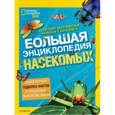 Большая энциклопедия насекомых. Дарлин Муравски, Нэнси Гонович