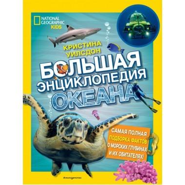 Большая энциклопедия океана. Кристина Уилсдон