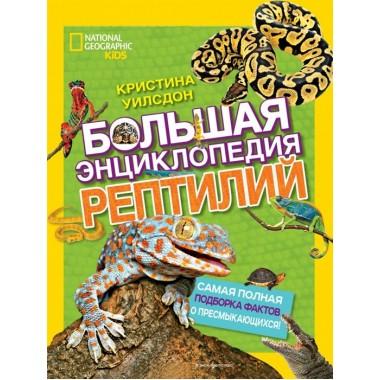Большая энциклопедия рептилий. Кристина Уилсдон