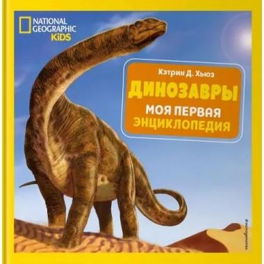 Динозавры. Моя первая энциклопедия. Кэтрин Д. Хьюз