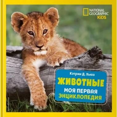 Животные. Моя первая энциклопедия. Кэтрин Д. Хьюз