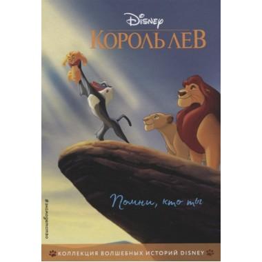 Король Лев. Помни, кто ты. Книга для чтения с цветными картинками.