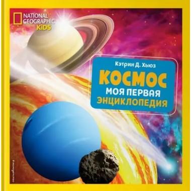 Космос. Моя первая энциклопедия. Кэтрин Д. Хьюз