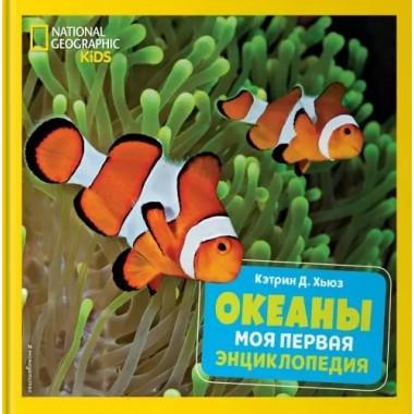 Океаны. Моя первая энциклопедия. Кэтрин Д. Хьюз