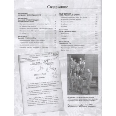22 июня 41-го: Первая иллюстрированная энциклопедия. Исаев А.В.