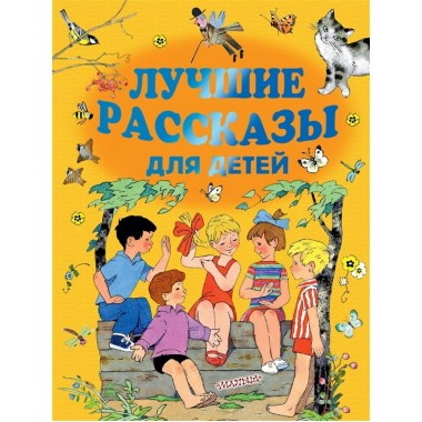 Лучшие рассказы для детей. Маршак С.Я., Михалков С.В., Успенский Э.Н. и др.