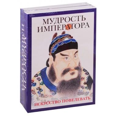 Мудрость императора (комплект из 2-х книг). Шан Я., Маслов А.
