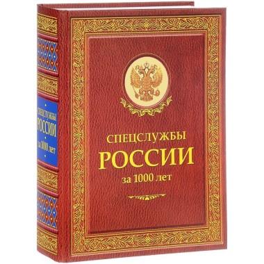 Спецслужбы России за 1000 лет. Линдер И.Б., Чуркин С.А.