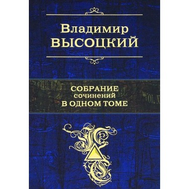 Собрание сочинений в одном томе. Высоцкий В.С.