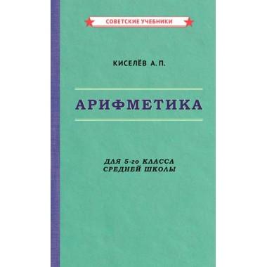 Арифметика. Учебник для 5-го класса средней школы [1938] Киселёв Андрей Петрович